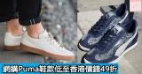 網購Puma鞋款低至香港價錢49折+免費直運香港澳門