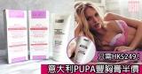 網購意大利PUPA豐胸膏半價!(只需HK$249)+免費直送香港/澳門