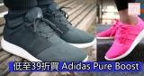 Adidas Pure Boost 39折+免費直送香港