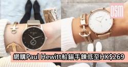 網購Paul Hewitt手繩至HK$269+免費直運香港/澳門