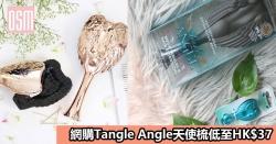 網購Tangle Angle天使梳低至HK$37+免費直運香港/澳門