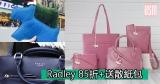 Radley 85折+送散紙包+免運費直送香港/澳門