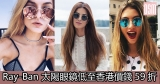 網購Ray-Ban 太陽眼鏡低至香港價錢59折+免費直送香港/澳門