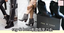 網購Rag & Bone鞋款低至25折+直運香港/澳門