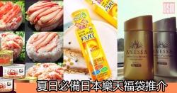 網購夏日必備日本樂天福袋推介+免費直運香港