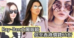 Ray-Ban太陽眼鏡低至香港價錢65折+免費直運香港/澳門
