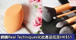 網購Real Techniques化妝產品低至HK$51+免費直運香港/澳門