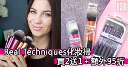 網購Real Techniques化妝掃低至$129+免費直運香港/澳門