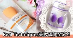 網購Real Techniques美妝蛋低至$24+免費直運香港/澳門