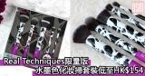 網購Real Techniques限量版水墨色化妝掃套裝低至HK$154+免費直送香港/澳門