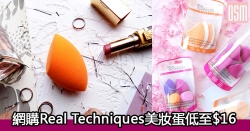 網購Real Techniques美妝蛋低至$16+免費直運香港/澳門