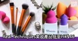 網購Real Techniques美妝產品低至HK$46+免費直送香港/澳門