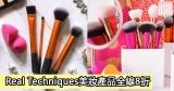 網購Real Techniques美妝產品全線8折+免費直送香港/澳門