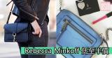 Rebecca Minkoff 低至半價+免費直送香港/澳門