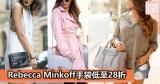 網購Rebecca Minkoff手袋低至28折+免費直運香港/澳門