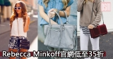 Rebecca Minkoff官網低至35折+免費直運香港/澳門