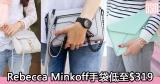 網購Rebecca Minkoff手袋低至$319+免費直運香港/澳門