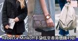 網購Rebecca Minkoff手袋低至香港價錢49折+免費直運香港/澳門