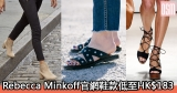 網購Rebecca Minkoff官網手袋鞋款低至HK$183+免費直運香港/澳門