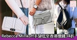 網購Rebecca Minkoff手袋低至香港價錢34折+直運香港/澳門