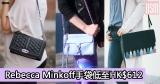 網購Rebecca Minkoff手袋低至HK$612+免費直送香港/澳門