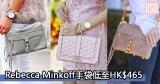 網購Rebecca Minkoff手袋低至HK$465+免費直運香港/澳門