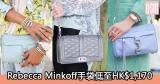 網購Rebecca Minkoff手袋低至HK$1,170+免費直送香港/澳門