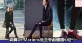 網購Dr. Martens鞋款低至香港價錢64折+免費直運香港/澳門