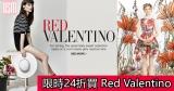 限時24折買 Red Valentino+免費直送香港/澳門