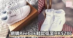 網購Reebok鞋款低至HK$286+免費直運香港/澳門