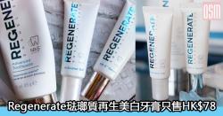 網購Regenerate琺瑯質再生美白牙膏只售HK$78+免費直送香港/澳門