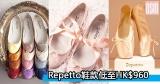 網購Repetto鞋款低至HK$960+免費直運香港/澳門