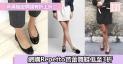 網購Repetto芭蕾舞鞋低至3折+直運香港/澳門