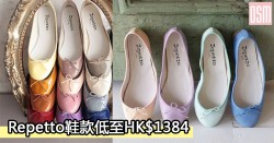 網購Repetto鞋款低至HK$1,384+免費直運香港/澳門