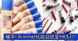 網購Rimmel 化妝品低至HK$37 +免費直運香港/澳門