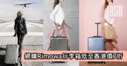 網購Rimowa喼低至HK$2,900+直運香港/澳門