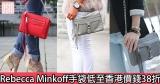 網購Rebecca Minkoff手袋低至香港價錢38折 最平HK$682+直運香港/澳門