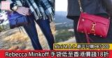 網購Rebecca Minkoff手袋官網低至香港價錢18折(最平只需HK$400)+免費直運香港/澳門