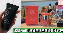 網購Rodial護膚品低至香港價錢37折+直運香港澳門