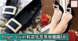 網購Roger Vivier鞋款低至香港價錢6折+直運香港/澳門