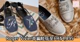 網購Roger Vivier草編鞋低至HK$4,895+免費直送香港/澳門