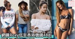 網購Roxy低至香港價錢48折+免費直運香港