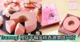 Tsumugi 櫻花年輪蛋糕香港價錢58折+免費直運香港
