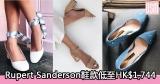 網購Rupert Sanderson鞋款低至HK$1,744+直運香港/澳門