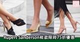 網購Rupert Sanderson鞋款限時75折優惠+免費直送香港/澳門