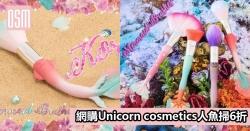 網購Unicorn cosmetics人魚掃6折+直運香港/澳門