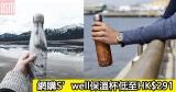 網購S'well保溫杯低至HK$291+免費直運香港/澳門