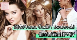 獨家Promo Code!Swarovski低至香港價錢53折+免費直運香港/澳門