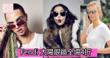 Fendi 太陽眼鏡全場4折+免費直運香港/澳門