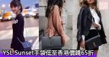 網購YSL Sunset手袋低至香港價錢65折+(限時)免運直運香港/澳門